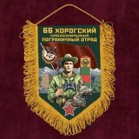 Подарочный вымпел 66 Хорогский пограничный отряд