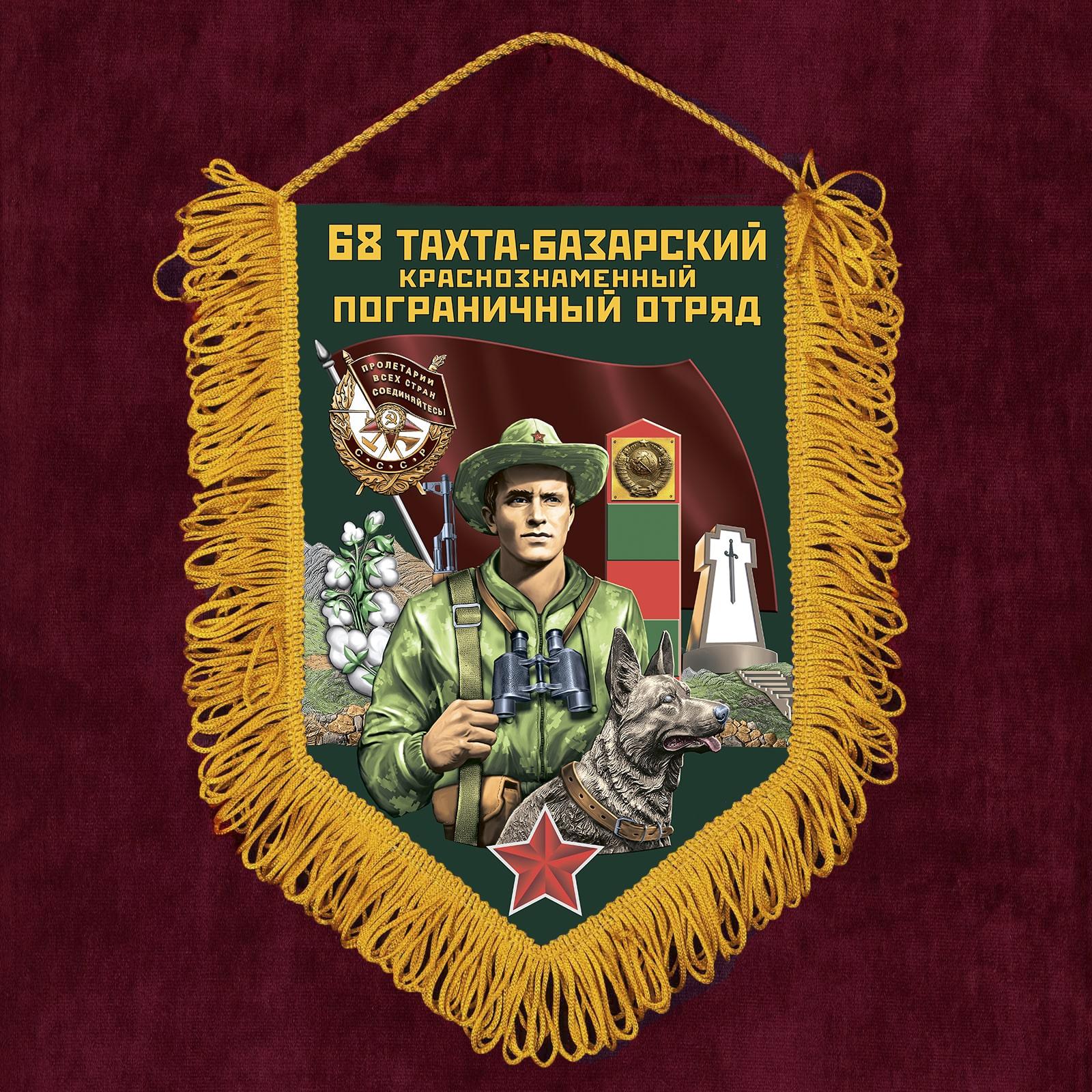 """Подарочный вымпел """"68 Тахта-Базарский пограничный отряд"""""""