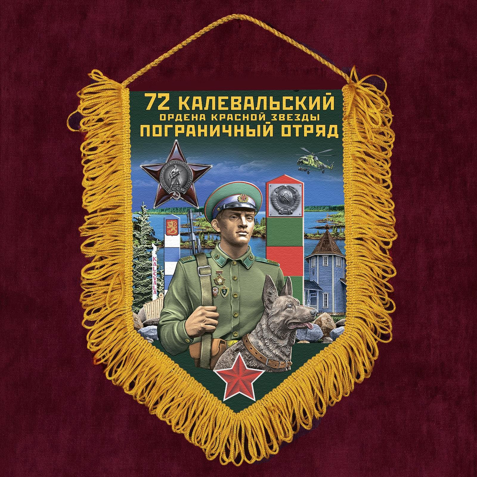 Подарочный вымпел 72 Калевальский пограничный отряд