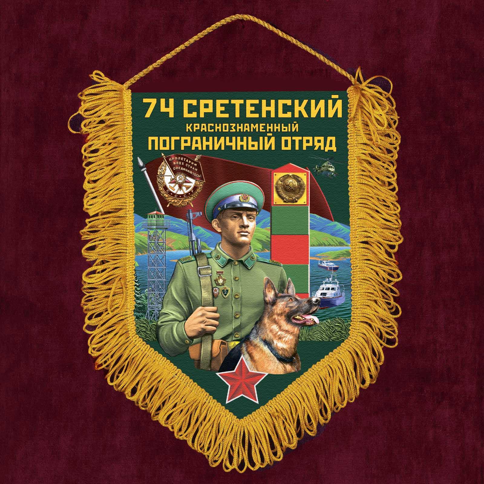 Подарочный вымпел 74 Сретенский пограничный отряд