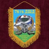 Подарочный вымпел 76 гв. ДШД