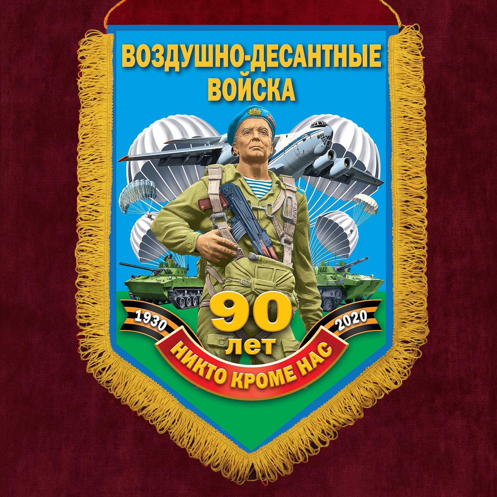 """Подарочный вымпел """"90 лет Воздушно-десантным войскам"""""""