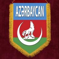 Подарочный вымпел Азербайджана