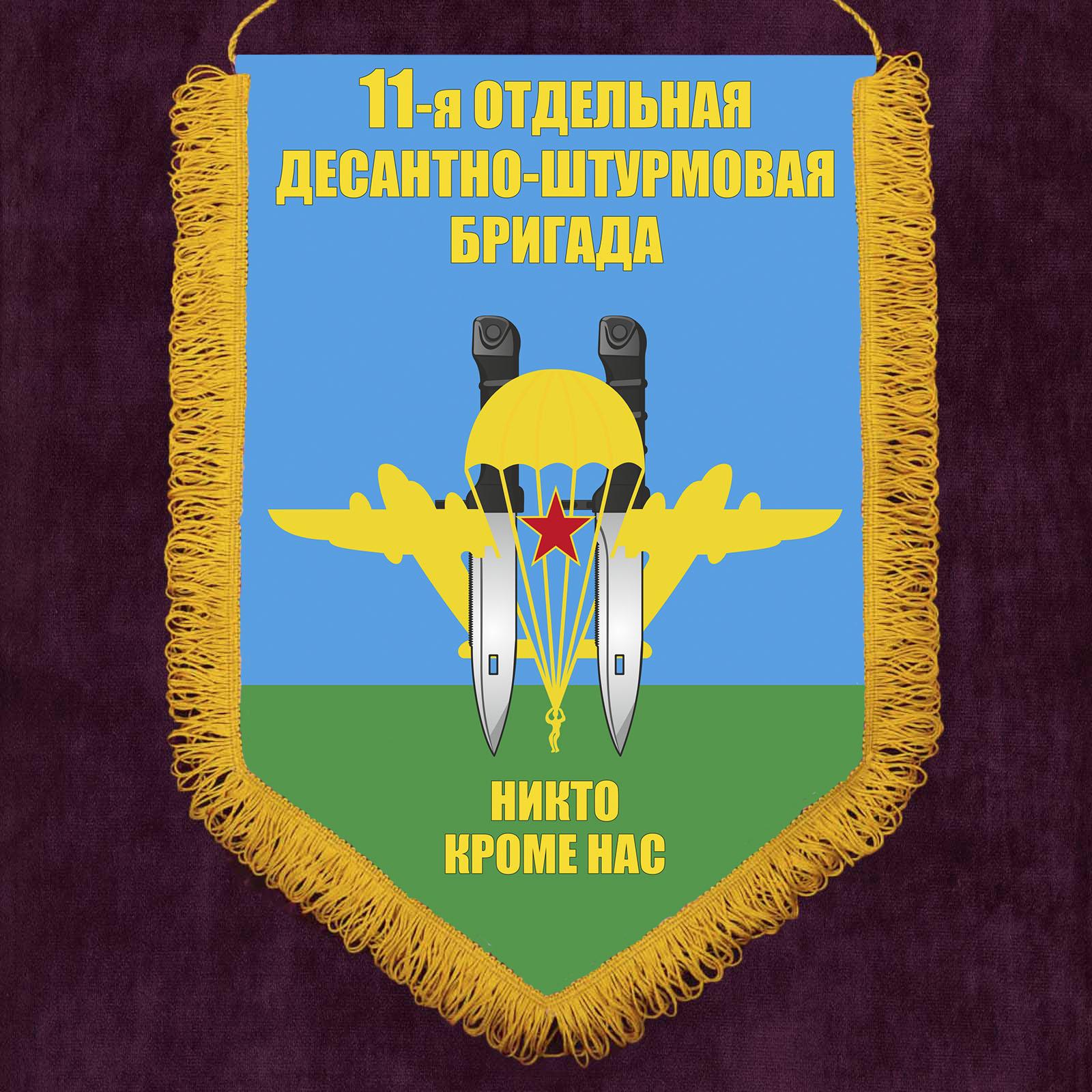 Подарочный вымпел десантнику 11-й ОДШБр ВДВ