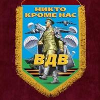 Подарочный вымпел десантнику с девизом ВДВ