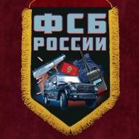 Подарочный вымпел ФСБ России