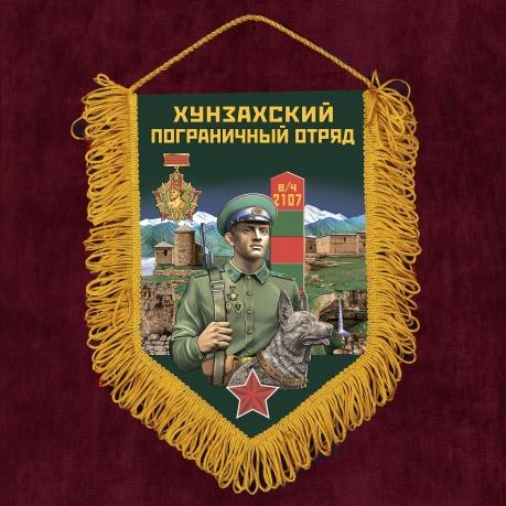 Подарочный вымпел Хунзахский пограничный отряд
