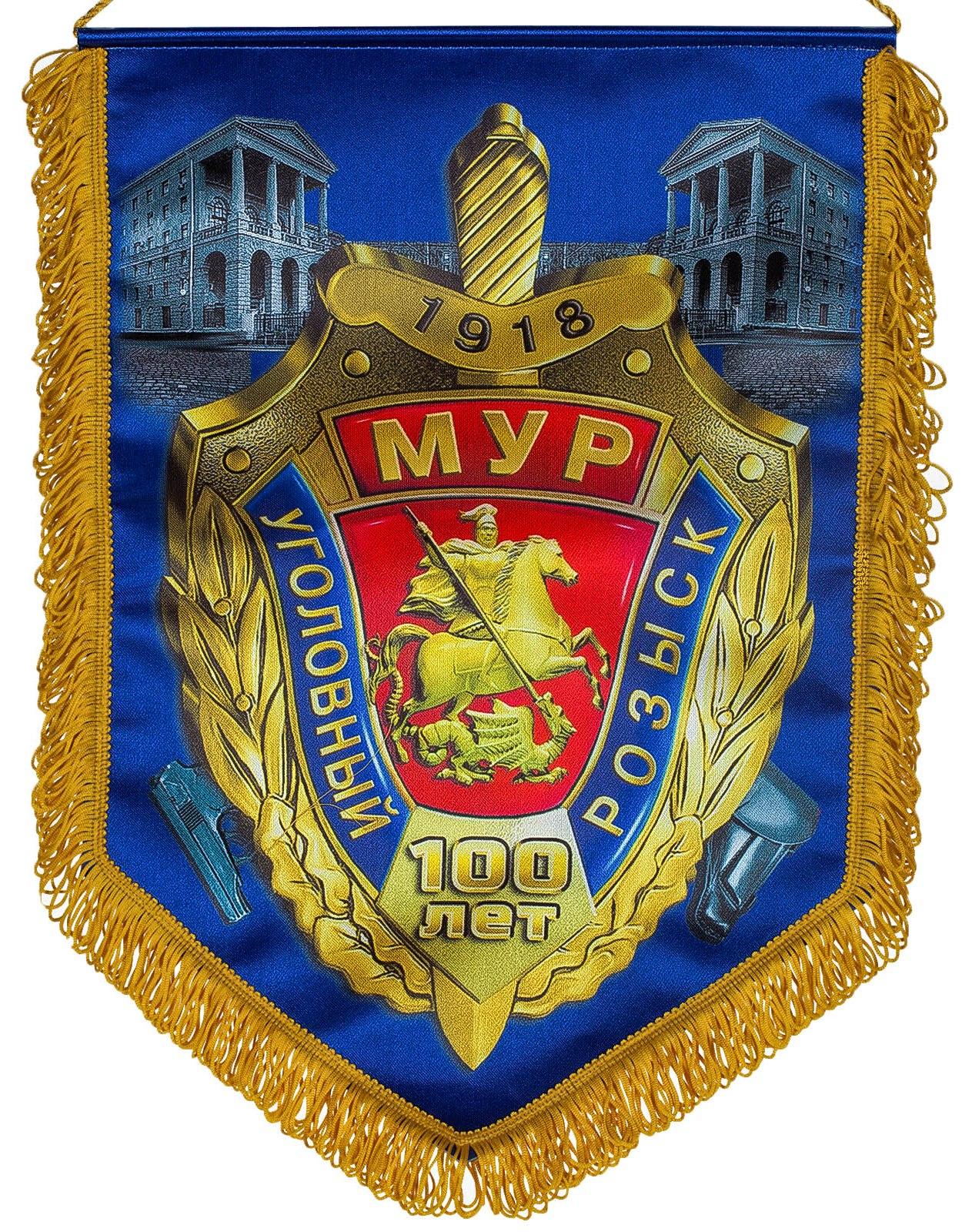 Подарочный вымпел к 100-летию Московского Уголовного розыска