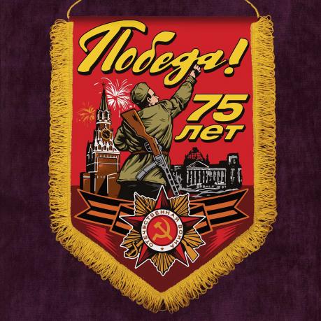 Подарочный вымпел к 75-летию Победы