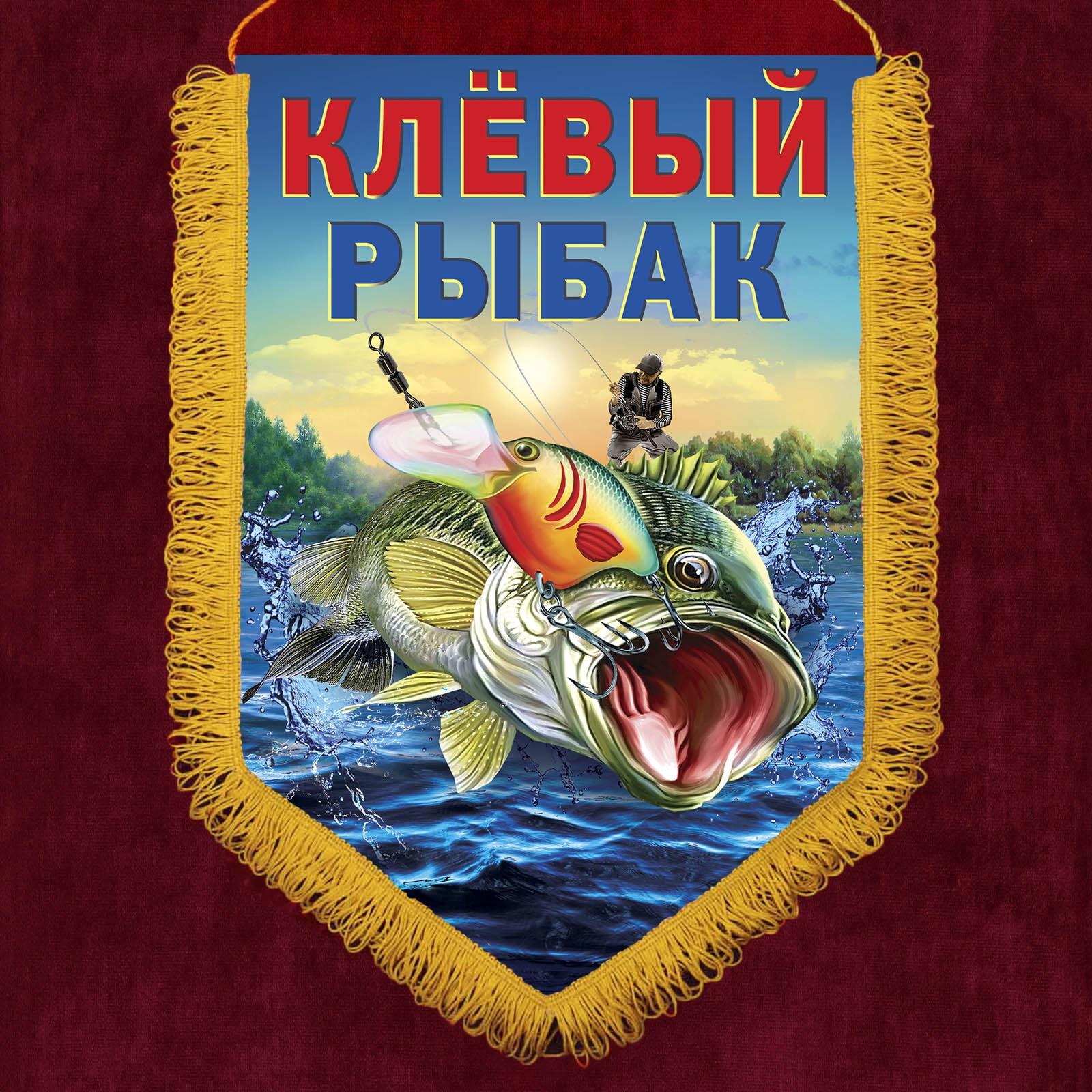 Подарочный вымпел Клёвому рыбаку