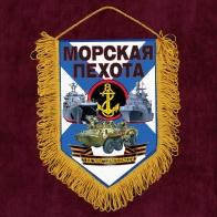 Подарочный вымпел Морскому пехотинцу