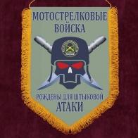 Подарочный вымпел Мотострелковые войска