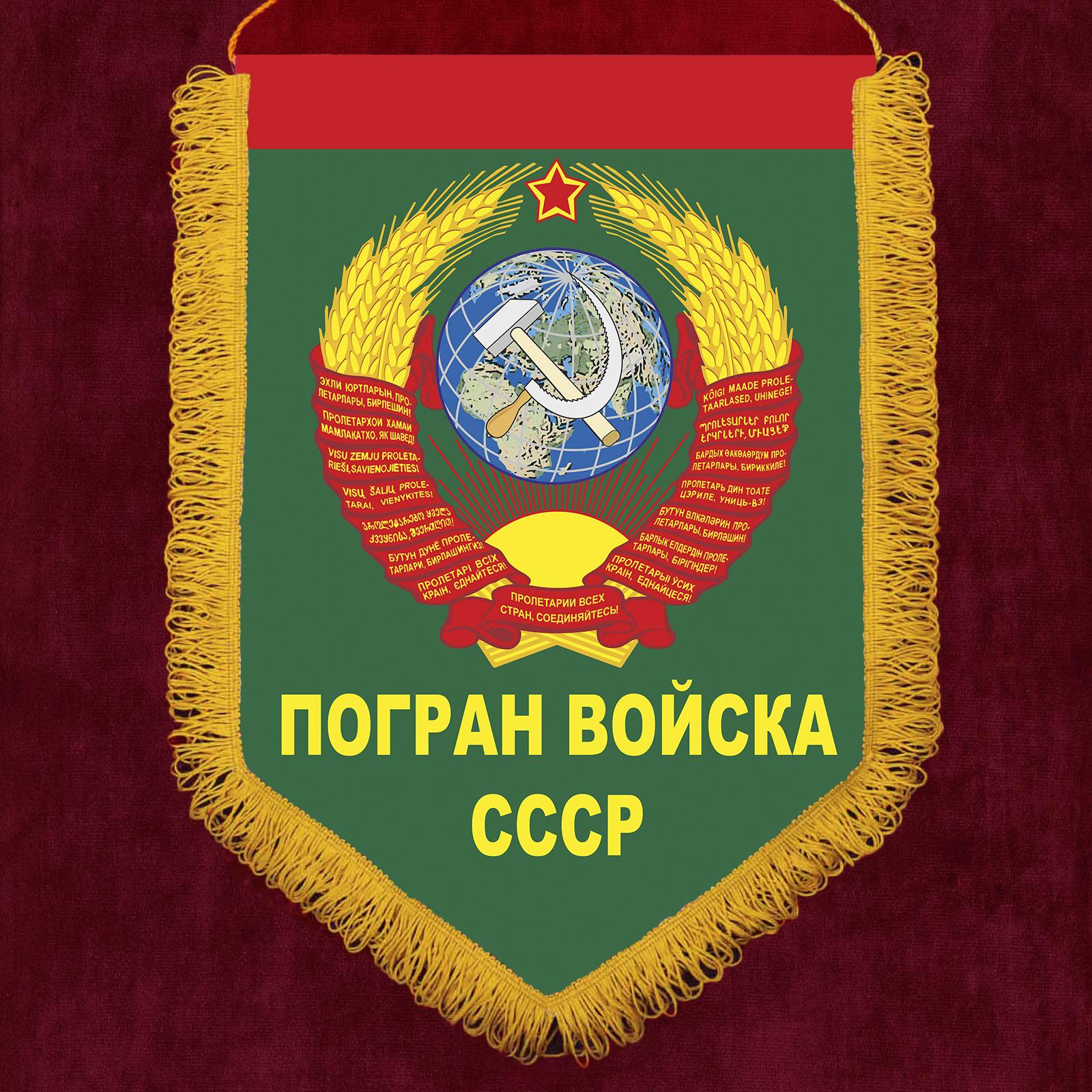 """Подарочный вымпел """"Погран войска СССР"""""""