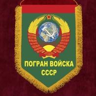 Подарочный вымпел Погран войска СССР