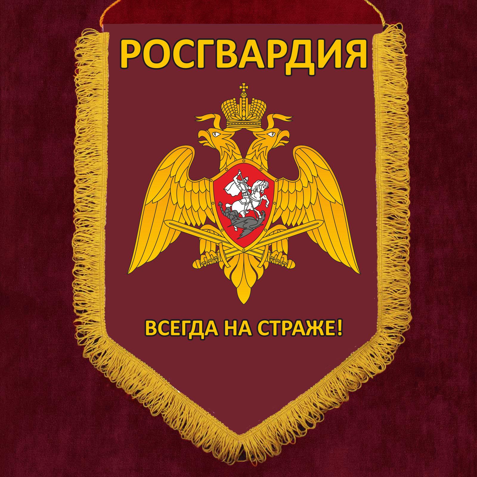 """Подарочный вымпел """"Росгвардия"""" с девизом"""
