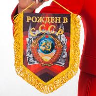 """Подарочный вымпел """"Рождён в СССР"""""""