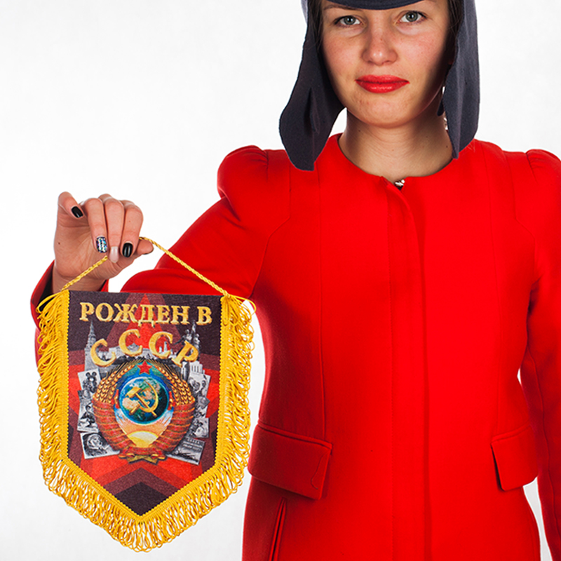 """Подарочный вымпел """"Рождён в СССР"""" с доставкой"""