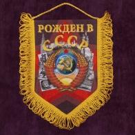 """Подарочный вымпел """"Рождён в СССР"""" в подарок"""