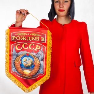 Подарочный вымпел Рождённым в СССР по лучшей цене