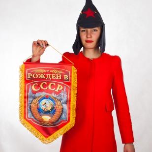 Подарочный вымпел Рождённым в СССР в розницу и оптом