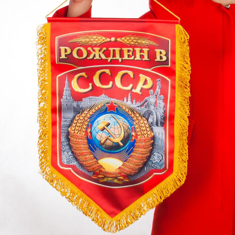 Подарочный вымпел Рождённым в СССР купить онлайн