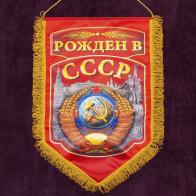 Купить подарочный вымпел Рождённым в СССР