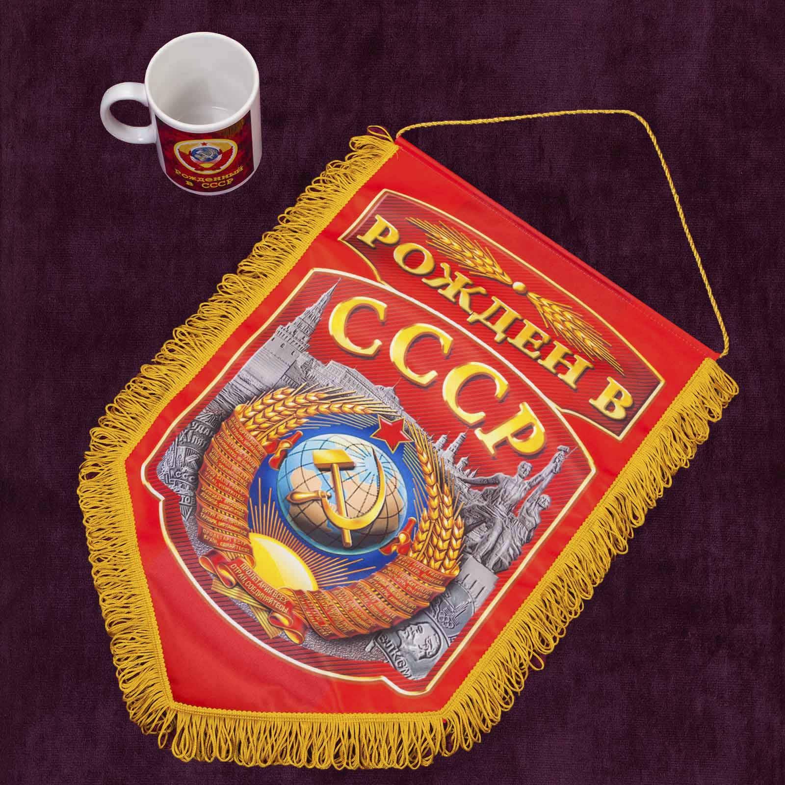 Заказать подарочный вымпел Рождённым в СССР с доставкой