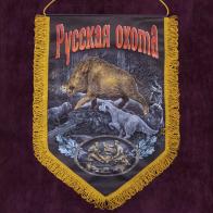 Подарочный вымпел Русскому охотнику купить с доставкой