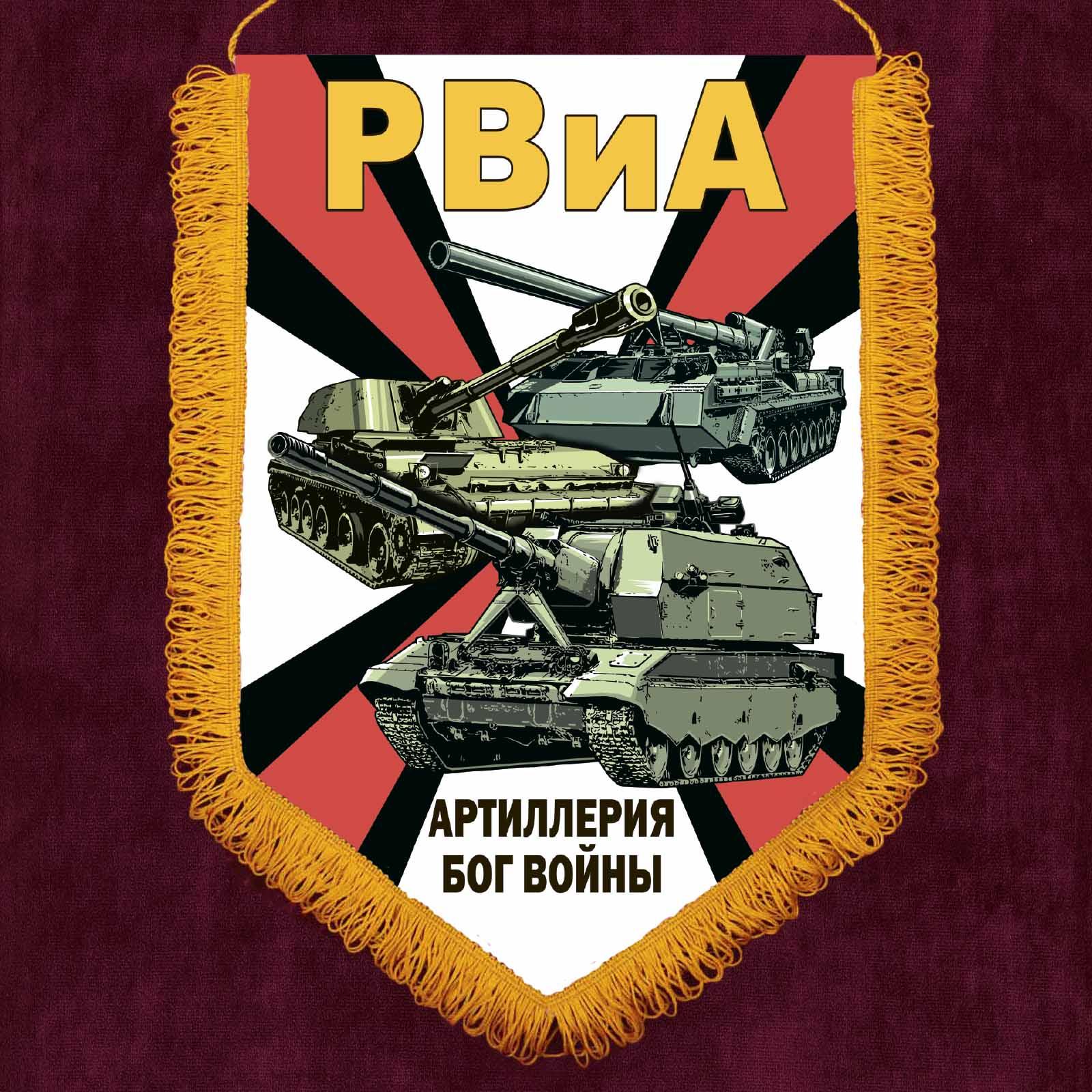 """Подарочный вымпел РВиА """"Артиллерия Бог войны"""""""
