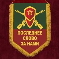 Подарочный вымпел с девизом мотострелковых войск