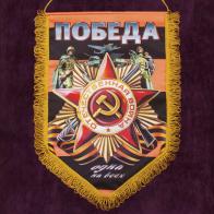 Подарочный вымпел с орденом Отечественной войны купить онлайн