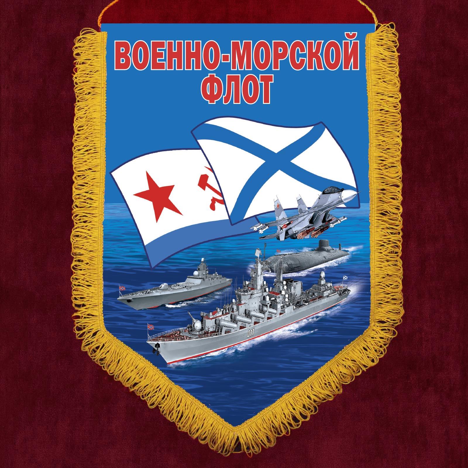 Подарочный вымпел с символикой Военно-морского флота