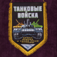 """Подарочный вымпел """"Танковые войска"""" по выгодной цене"""