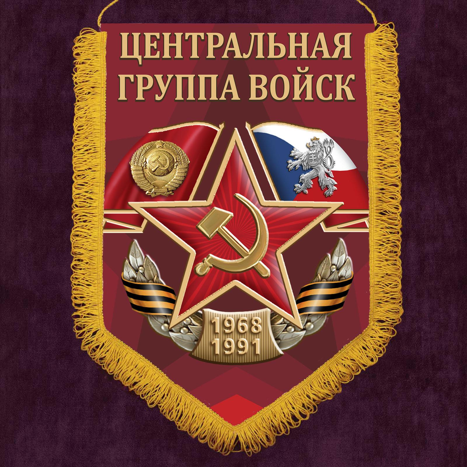 Подарочный вымпел Центральная группа войск