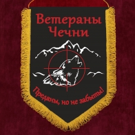 Подарочный вымпел Ветераны Чечни