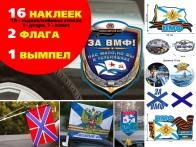 Подборка ВМФ символики для авто