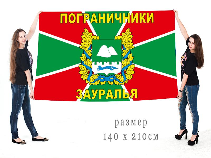 Купить в военторге флаги пограничников Зауралья