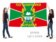 Погран флаг Пограничники Зауралья