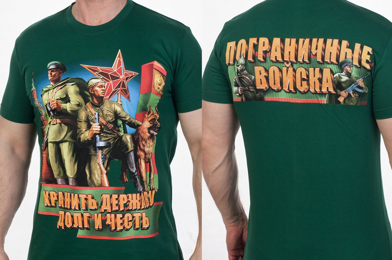 """Пограничная футболка """"Хранить державу"""""""