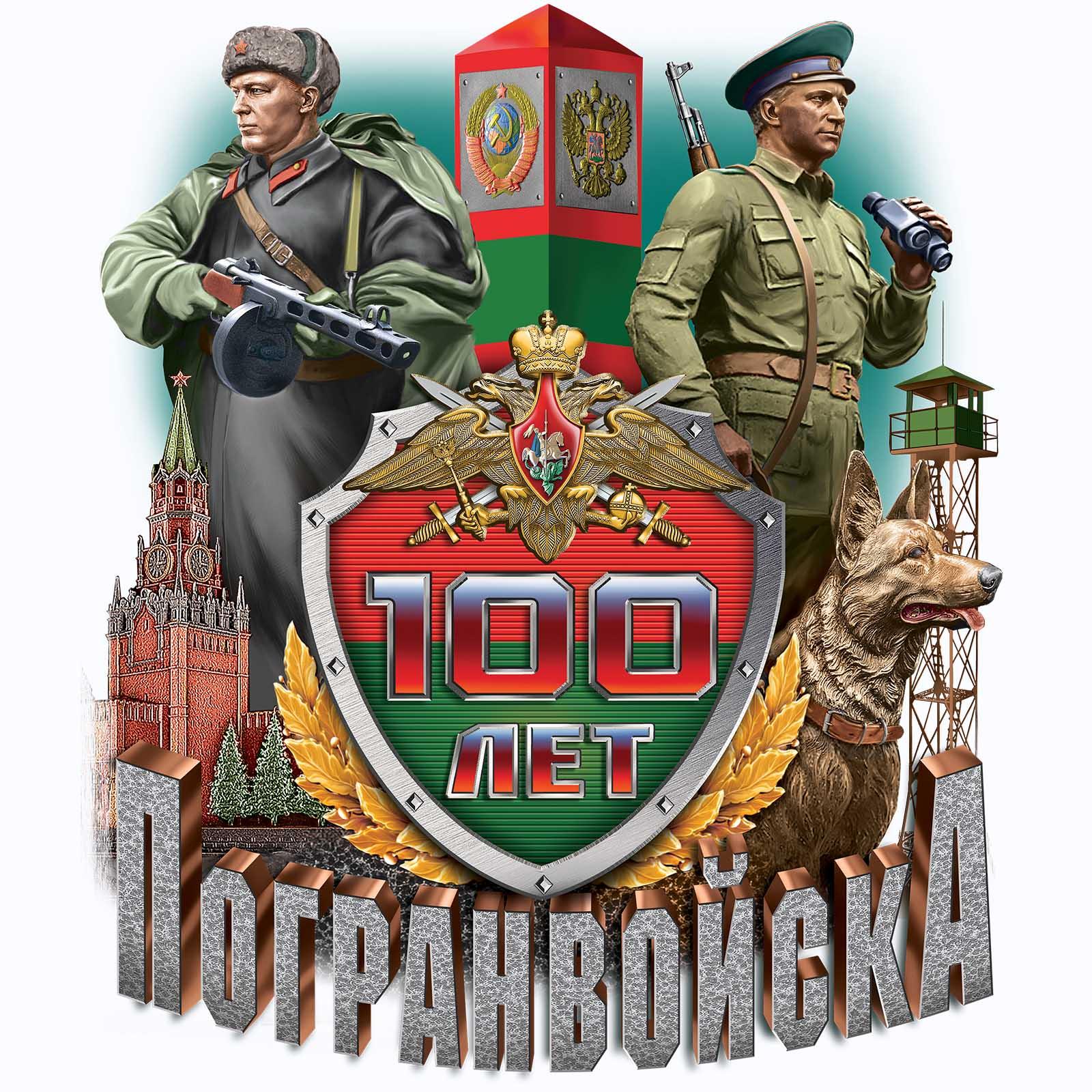 Пограничная футболка к 100-летию ПВ России с принтом