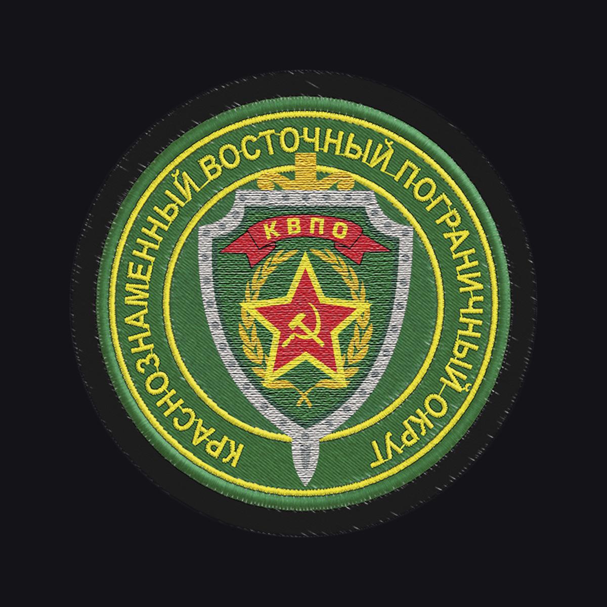Пограничная футболка КВПО – Краснознаменный Восточный Погранокруг.