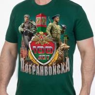Пограничная футболка - юбилейный подарок