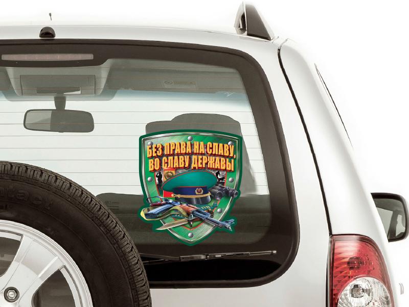 Заказать пограничные наклейки на машину оптом с доставкой