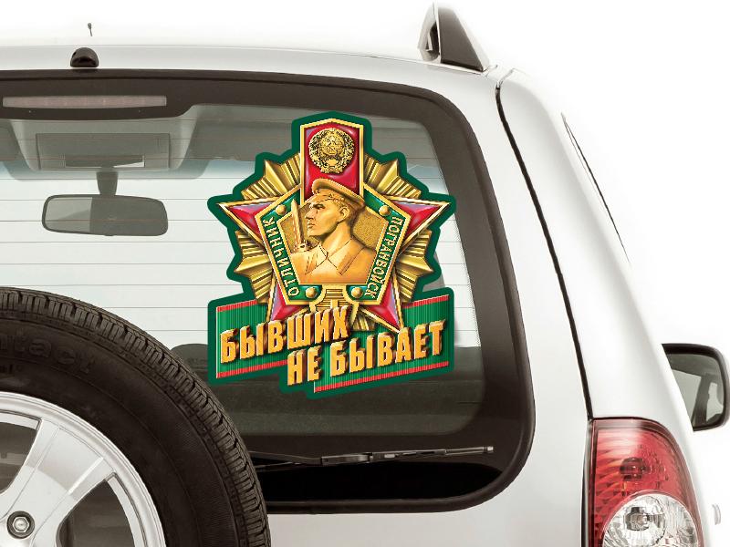 """Пограничная наклейка на стекло авто """"Бывших не бывает"""" - декоративный тематический элемент"""