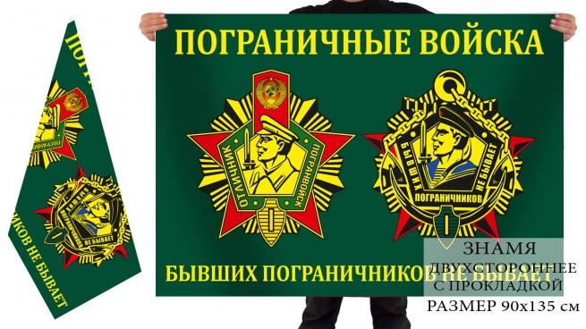 Двухсторонний пограничный флаг с девизом