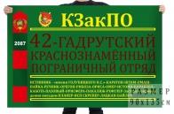 Пограничный флаг 42 Гадрутского отряда КЗакПО