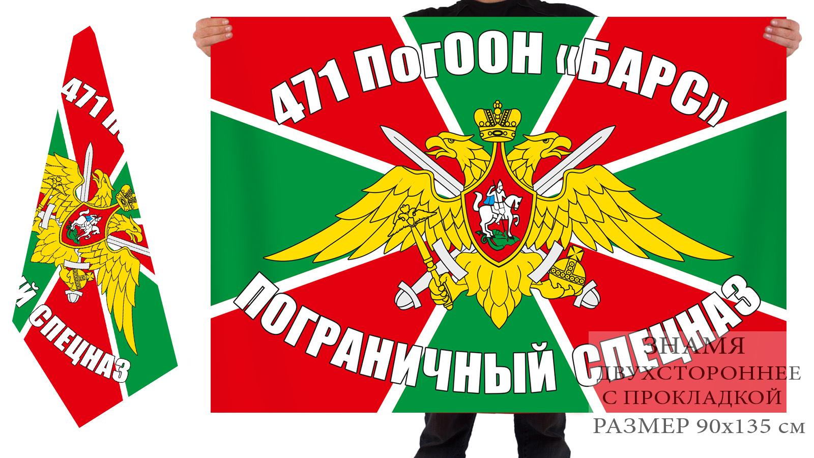 Пограничный флаг 471-го ПогООН Барс