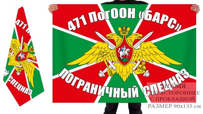 Пограничный флаг 471-го ПогООН «Барс»