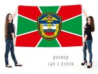 Пограничный флаг Хунзахского отряда
