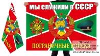 Пограничный флаг Мы служили в СССР